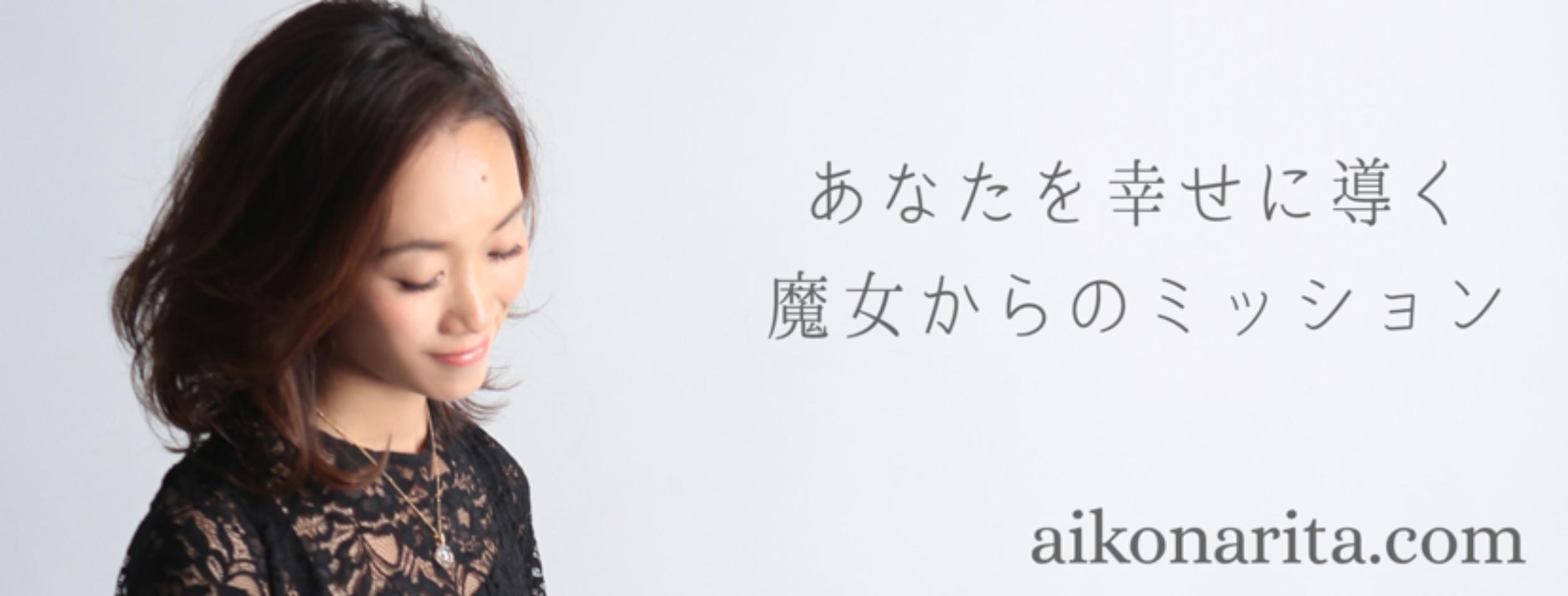 aikonarita.com